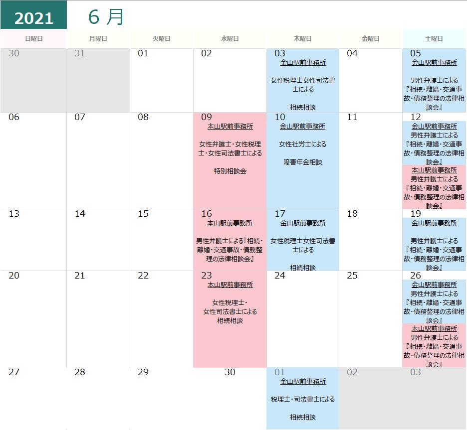 金山駅前相談センター 6月カレンダー