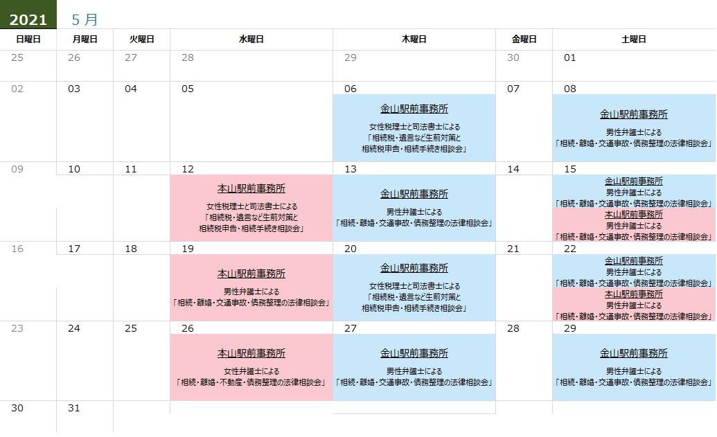 金山駅前相談センター 5月カレンダー